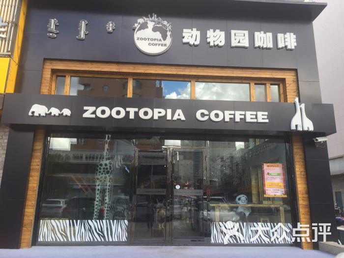 动物园咖啡-图片-呼伦贝尔美食-大众点评网
