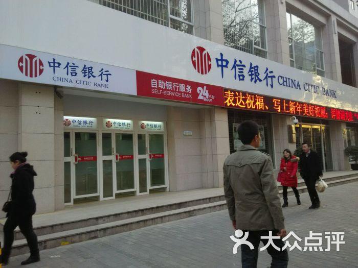中信银行(小寨支行)图片 - 第1张