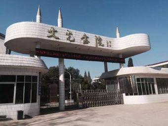 浏阳市沙市镇文光初级中学