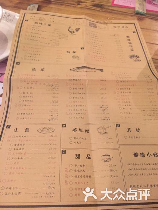 胡桃里音乐酒馆-菜单-价目表-菜单图片-郑州美食-大众