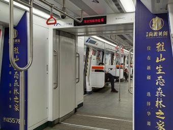 地铁二道桥站