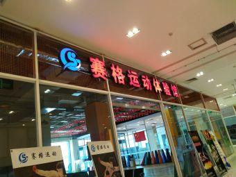 赛格运动(华峻生活广场店)