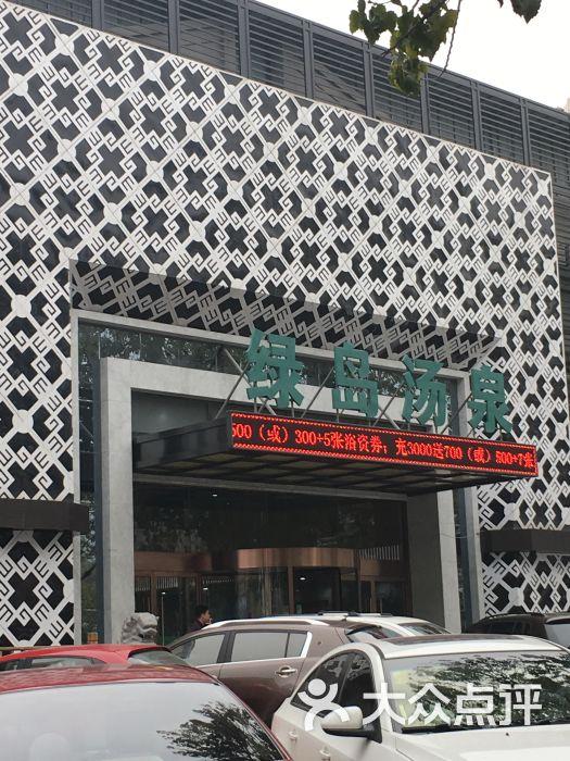 绿岛汤泉韩式休闲会所图片 - 第1张