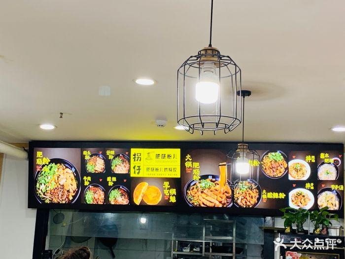 拐仔酸菜粉儿(城南华府店)秋丫肥肠v酸菜图片