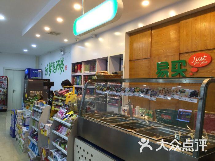 易买便利店(国贸大厦店)-图片-海口购物-大众点评网
