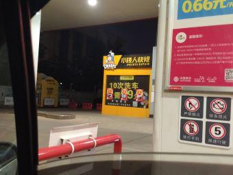 中国石化加油站(广福路站)