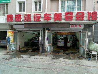 鑫速洁汽车美容会馆(纬三路店)