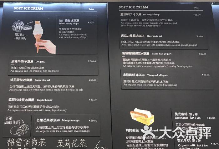 softree冰淇淋(三里屯店)菜单图片 - 第1张图片