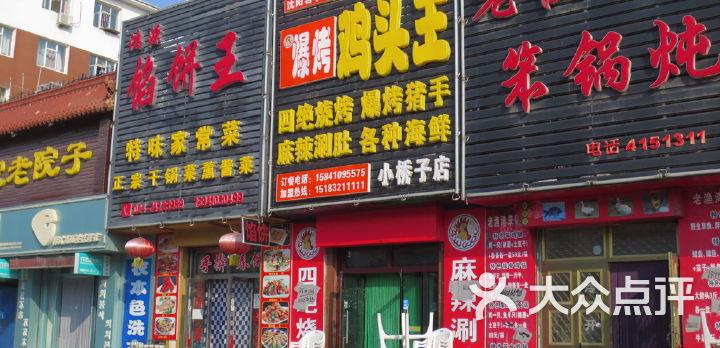 铁岭 小桥子 赞(0) 铁岭 龙首市场 推荐理由:铁岭第一家卖小贝类的店