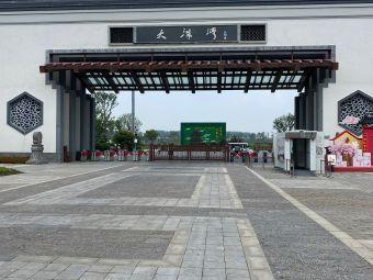 大洋湾生态运动公园停车场