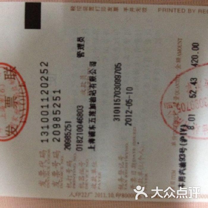 中国石化加油的发票图片-北京加油站-大众点评网