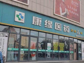 康缘医药百姓药房(八十六店)