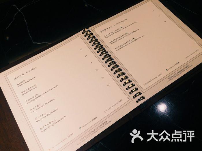 邵阳湘林温德姆至尊豪廷大酒店菜单图片 - 第9张