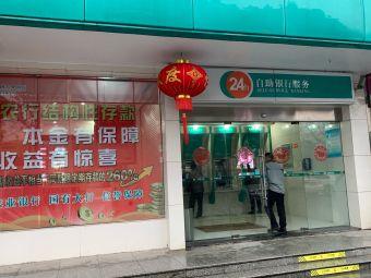 中国农业银行(珠江分理处)