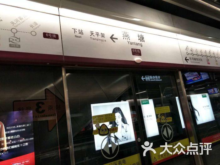 燕塘地铁站-站台图片-广州生活服务-大众点评网