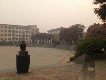河南科技大学附属高级中学(陕西路校区)