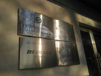 哈尔滨工程大学体育部