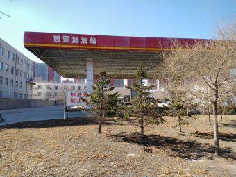 西潭加油站