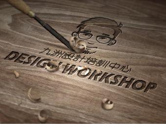 九洲设计培训中心