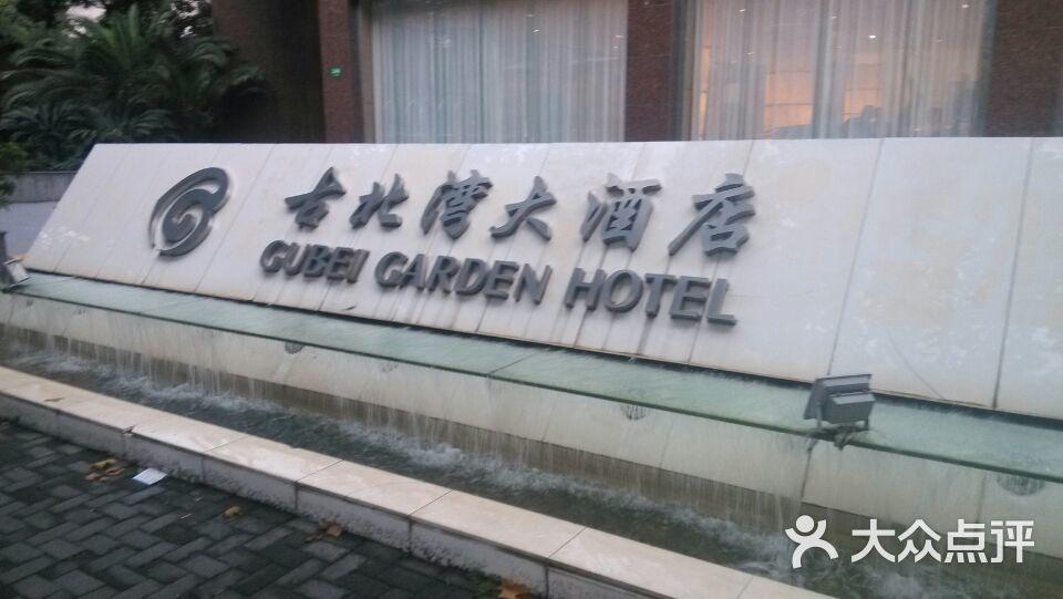 古北湾大酒店 g1wifi0s172536图片