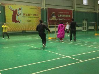 乒羽网球馆
