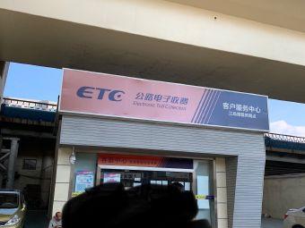 上海高架养护管理有限公司ETC江场路客户服务中心