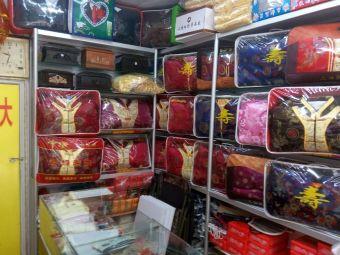 香燭壽衣店
