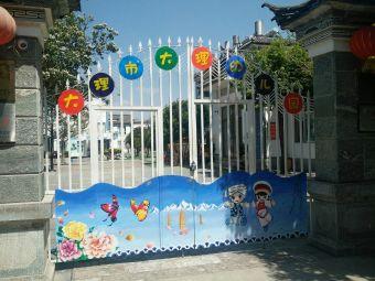 大理市大理幼儿园