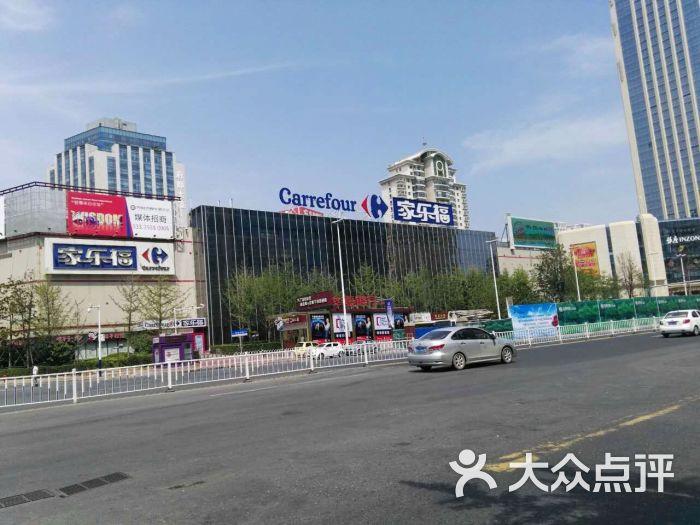 家乐福(名达店)-图片-青岛购物-大众点评网