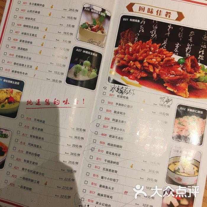 松鹤楼(金鹰明星店)菜单图片 - 第14张