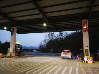 中國石化臨安服務區加油站