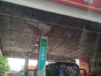 延长石油第3加油站