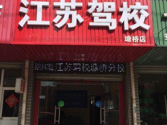 江苏驾校(塘桥分校)