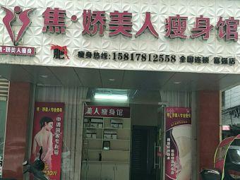 焦·娇美人瘦身馆(富强店)