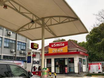 中国石油汉江加油站(汉江西路店)