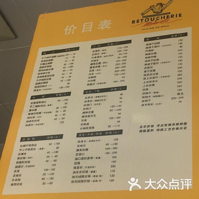 福奈特干洗价目表图片-北京洗衣店-大众点评网