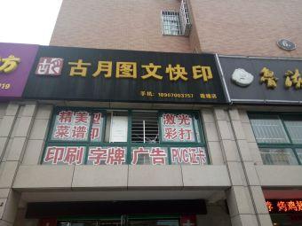 古月图文快印(莲塘店)