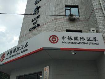 中银国际证券(安发街营业部)