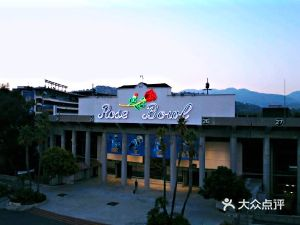 玫瑰碗體育館