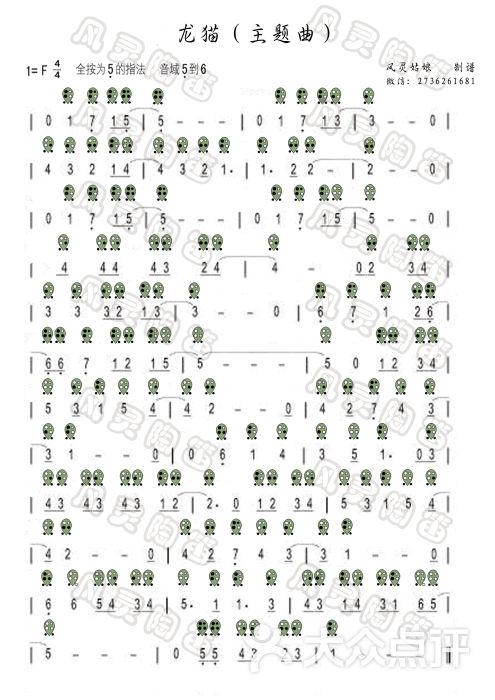 陶笛龙猫曲谱