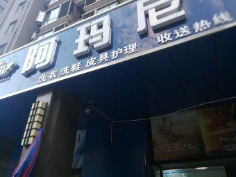 阿玛尼·洗护(江阴店)