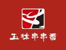 玉林串串香(东直门簋街店)