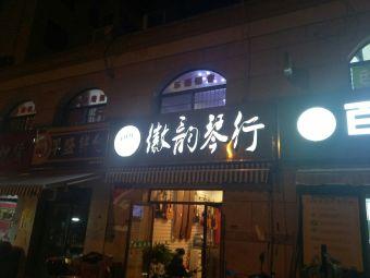 五声琴行(禹洲天境校区)