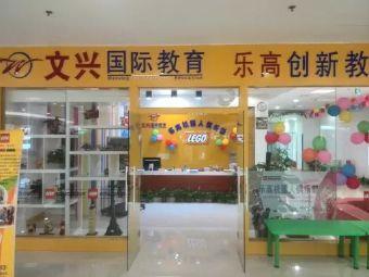 乐高机器人俱乐部(银座中心和谐店)