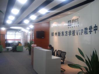 新东方出国考试学习中心(经三路校区)