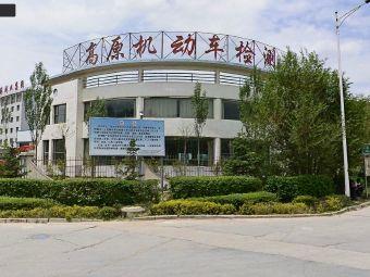 西宁市高原机动车检测有限公司
