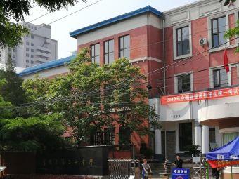 沈阳市第二十中学