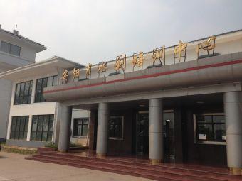 安阳市水利培训中心