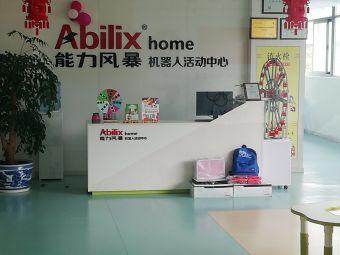 能力风暴机器人活动中心(江苏省盐城市青年路校区)