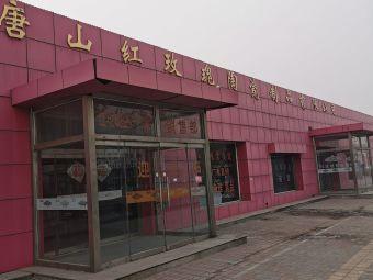 唐山陶瓷股份有限公司骨质瓷分公司(西北门)